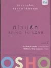 ดีไซน์รัก (Being In Love) ของ โอโช (Osho) แปลโดย ดร.ประพนธ์ ผาสุขยืด