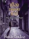เมืองทดสอบบาป (The Devil & Miss Prym) [mr02]