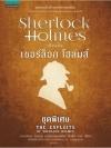 เชอร์ล็อก โฮล์มส์ 13 เรื่องสั้นชุดพิเศษ [mr01] (The Exploits of Sherlock Holmes)