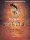 การกลับมาของสาวสองพันปี (Ayesha, the Return of She) (เล่มที่ 2 ในชุด She สาวสองพันปี)