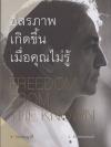 อิสรภาพเกิดขึ้นเมื่อคุณไม่รู้ (FREEDOM FROM THE KNOWN) [mr04]