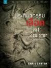 ประติมากรรมเลือด (The Death Sculptor) (Robert Hunter #4) [mr01]