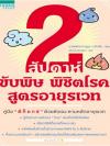 2 สัปดาห์ ขับพิษ พิชิตโรค สูตรอายุรเวท [mr01]