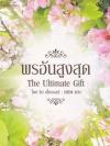 พรอันสูงสุด (The Ultimate Gift)