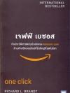 เจฟฟ์ เบซอส กับประวัติศาสตร์ฉบับย่อของ Amazon.com ร้านค้าปลีกออนไลน์ที่ยิ่งใหญ่ที่สุดในโลก (One Click) [mr01]