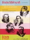 ชีวประวัติห้านาที (Five Minute Biographies)