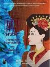 คำสาปมรณะ วาระสุดท้ายของราชวงศ์ชิง 3 ต.คืนร่าง (Cursed Forbidden City 3) [mr01]