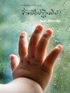 ชีวิตคือปาฏิหาริย์! (หนังสือเสริมกำลังใจ #8)