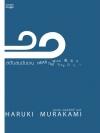 สดับลมขับขาน (Hear the Wind Sing) (Haruki Murakami)