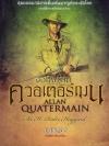 จอมพรานควอเตอร์เมน (Allan Quatermain) (หนึ่งในชุด King Solomon's Mine สมบัติพระศุลี)