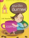 ชมวัด ชิมกาแฟ