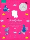 เจ้าหญิงน้อย (A Little Princess) [mr01]