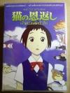 (DVD) The Cat Returns (2002) เจ้าแมวยอดนักสืบ (มีพากย์ไทย)