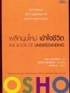 พลิกมุมใหม่ เข้าใจชีวิต (The Book of Understanding) ของ โอโช (Osho)