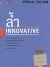 Boxset ชุด ล้ำ Innovative (กรุณาทำสิ่งใหม่ + นวัตกรพลิกโลก+ โคตรเจ๋ง หรือ โคตรเจ๊ง)