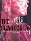 ฆาตกรหุ่น (The Scarecrow) (Jack McEvoy #2)