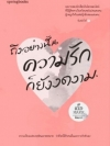 ถึงอย่างนั้นความรักก็ยังงดงาม [mr01]
