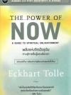 The Power of Now พลังแห่งจิตปัจจุบัน ทางสู่การตื่นรู้และเยียวยา