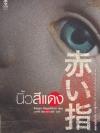 นิ้วสีแดง (Akai Yubi) (ของ เคโงะ ฮิงาชิโนะ)