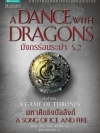 มังกรร่อนระบำ 5.2 (A Dance with Dragons) (Game of Thrones #5.2) [mr01]