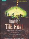 วันดับโลก (The Fall) ภาคต่อจาก สายพันธุ์มรณะ (The Strain)