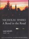 บนทางสายรัก (A Bend in the Road) ของ นิโคลัส สปาร์กส์ (Nicholas Sparks)