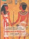 เทพและเทพีอียิปต์ ของ บรรยง บุญฤทธิ์