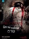นิทานกล่อมตาย (The Treatment) (Jack Caffery #2) [mr01]