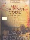 รหัสลับดาวินชี (The Da Vinci Code) (Robert Langdon #2)