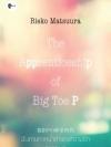 ฉันถามหาหน้าตาของความรัก (The Apprenticeship of Big Toe P) [mr01]