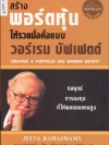 สร้างพอร์ตหุ้นให้รวยมั่งคั่งแบบวอร์เรน บัฟเฟตต์ (Creating a Portfolio Like Warren Buffet)