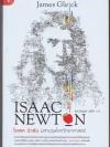 ไอแซค นิวตัน มหาบุรุษโลกวิทยาศาสตร์ (Isaac Newton)