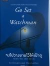 จงไปวางยามไว้ให้เฝ้าดู (Go Set a Watchman) (To Kill A Mockingbird #2)