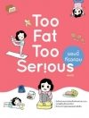 Too Fat Too Serious ผอมนี้ที่รอคอย [mr07]