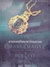 ตามรอยปริศนาชาร์เลอมาญ (The Charlemagne Pursuit) (Cotton Malone #4)