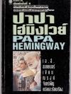 ปาปา เฮมิงเวย์ (Papa Hemingway)