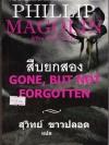 สืบยกสอง (Gone, But Not Forgotten)