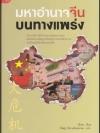 มหาอำนาจจีนบนทางแพร่ง