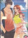 ROMANTIC RAIN แหกกฎหัวใจยัยนางร้ายจอมมารยา! (แจ่มใส) ของ Hideko_Sunshine