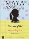 จดหมายถึงลูกสาว (Letter to My Daughter)
