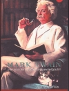 มาร์ค ทเวน ประธานาธิบดีวรรณกรรมแห่งสหรัฐอเมริกา