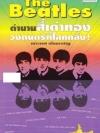 ตำนานสี่เต่าทอง วงดนตรีที่โลกคลั่ง (The Beatles)