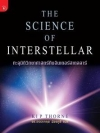 The Science of Interstellar ทะลุมิติวิทยาศาสตร์กับอินเตอร์สเตลลาร์ [mr03]