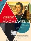มาเคียแวลลี: เจ้าทฤษฎีการเมืองสมัยใหม่ (Machiavelli: A Biography) [mr03]