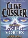 แปซิฟิกเดือด (Pacific Vortex) (Dirk Pitt Series #1)