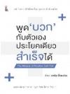 พูด 'บวก' กับตัวเอง ประโยคเดียวสำเร็จได้ [mr01] (The Miracle of Positive Self-Talk)