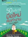 50 เคล็ดวิธี มือใหม่หัดทำงาน ทะยานสู่ผู้นำ [mr02]