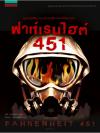 ฟาห์เรนไฮต์ 451 (FAHRENHEIT 451) [mr01]
