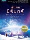 สู่พิภพนิรันดร์ (The Age of Miracles) [mr01]