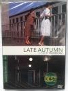 (DVD) Late Autumn (1960) ปลายฤดูใบไม้ร่วง ช่วงแห่งความเหงา